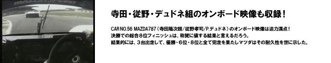 寺田・従野・デュドネ組のオンボード映像も収録